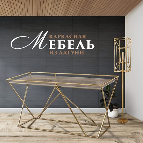 Metal_frame_furniture